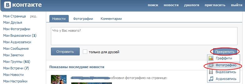 статус фото вконтакте
