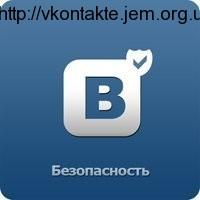 защита и безопасность вконтакте