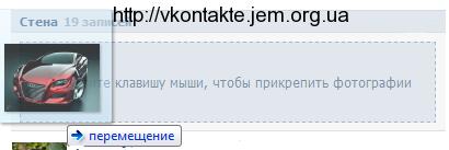 загрузить фотографии вконтакте