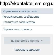 настройка вконтакте для интернет-магазина