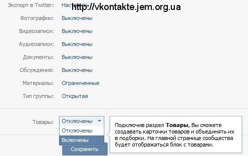 sozdat_magazin__v_vkontakte_2