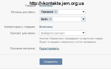 вконтакте для интернет-магазина