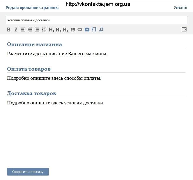 создаем интернет-магазин вконтакте