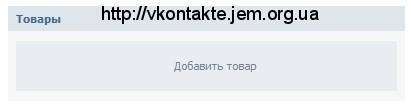 добавить первый товар в интернет-магазин вконтакте