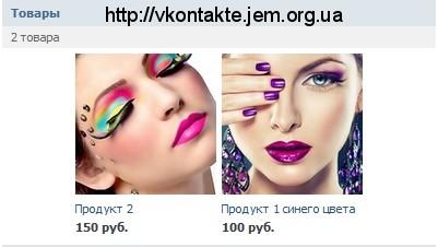 редактирование и добавление новых товаров вконтакте для интернет-магазина
