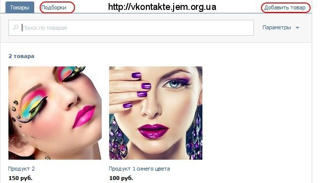 создание коллекции, категории, рубрики интернет-магазина вконтакте