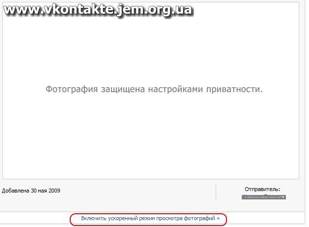 фотография защищена настройками приватности вконтакте