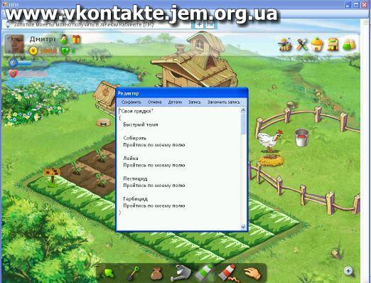 Бот для игры «Счастливый Фермер»