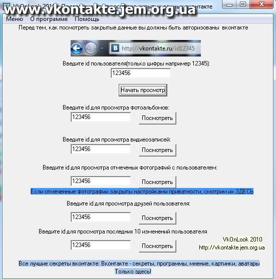 Просмотр данных вконтакте VkOnLook