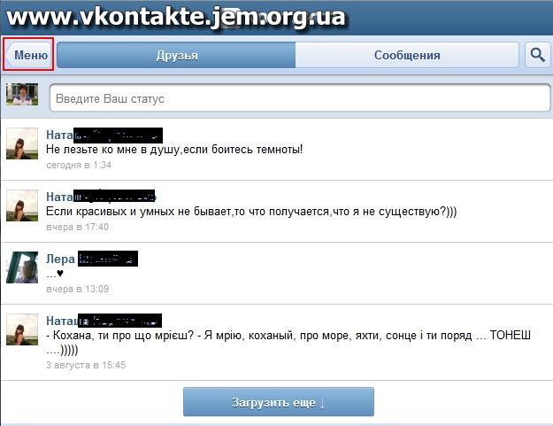 Геолокация вконтакте или «найди меня через вконтакте»