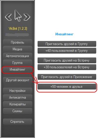 инвайт друзей вконтакте