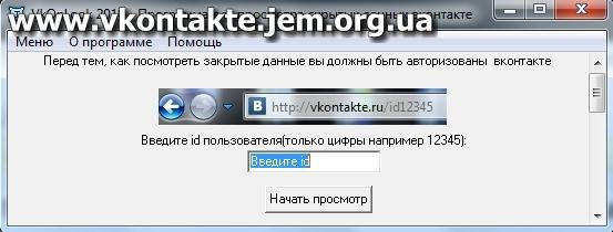 Главное окно VkOnLook