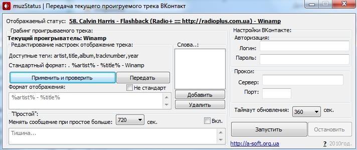 Статус -музыка вконтакте
