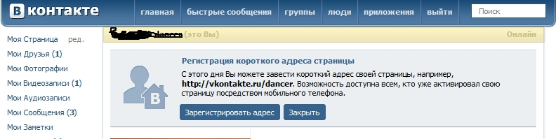 короткий адрес вконтакте
