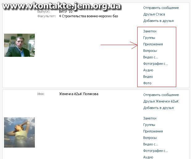 просмотр скрытых страниц вконтакте