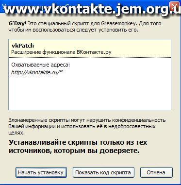 установка скрипта вконтакте